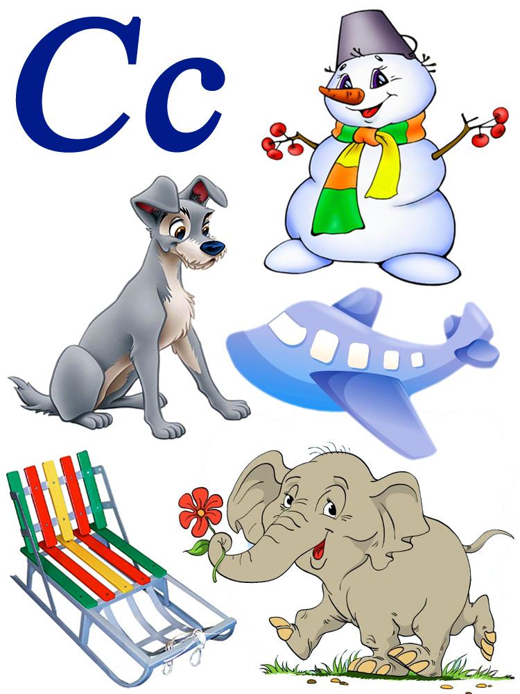 Карточка с картинками на букву С для изучения алфавита