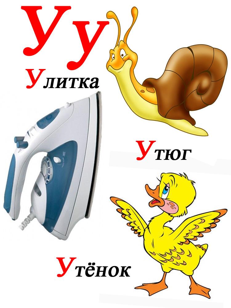 слова на букву а с картинками для детей